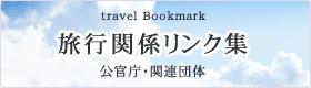 旅行関係リンク